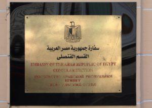 konsulskii-otdel-posolstvo-egipta