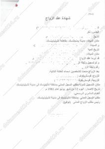 marriage-certificate-dubai-perevod