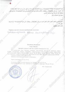 marriage-certificate-dubai-perevod-arabskii