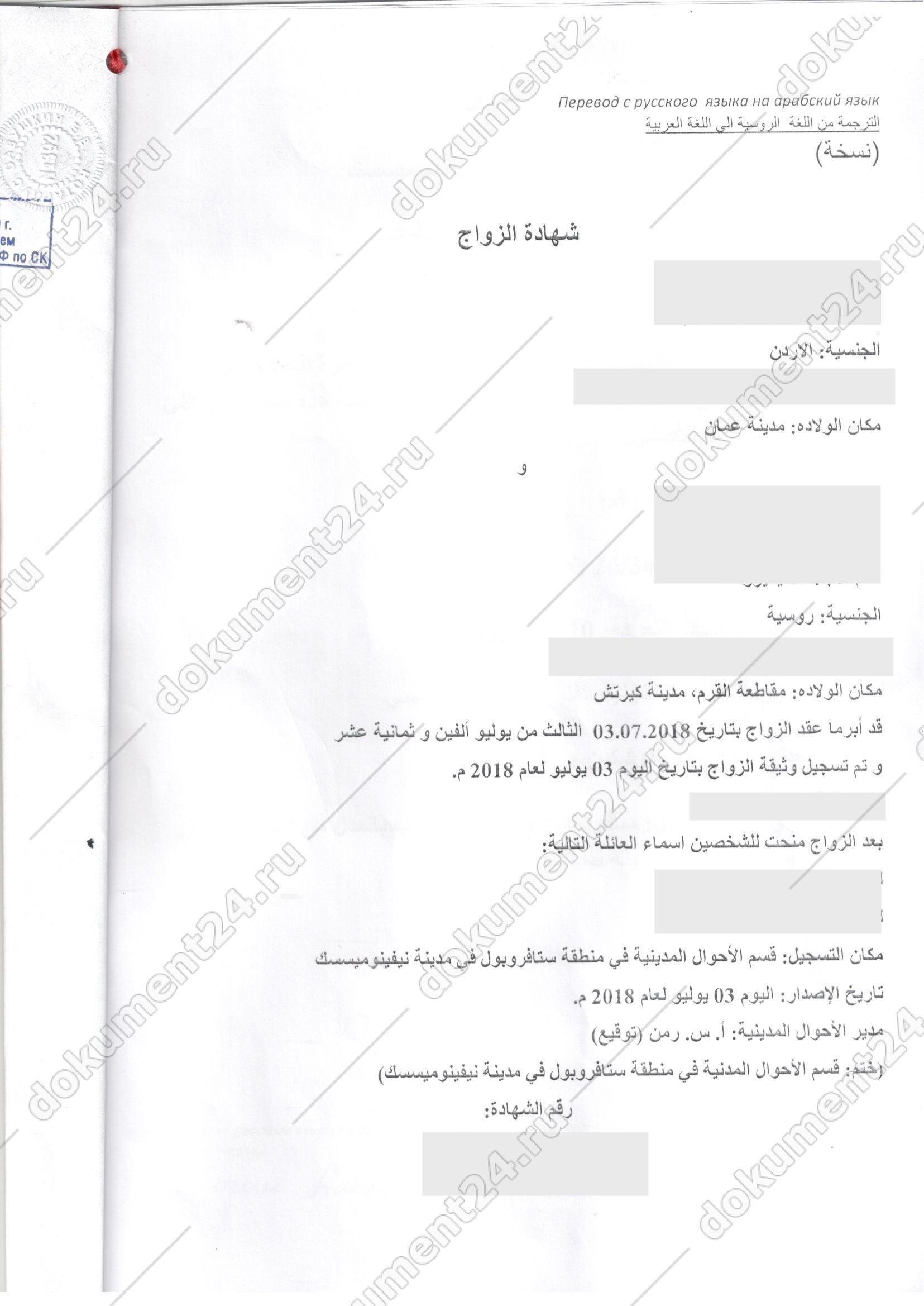 svidetelstvo brak perevod arabskii