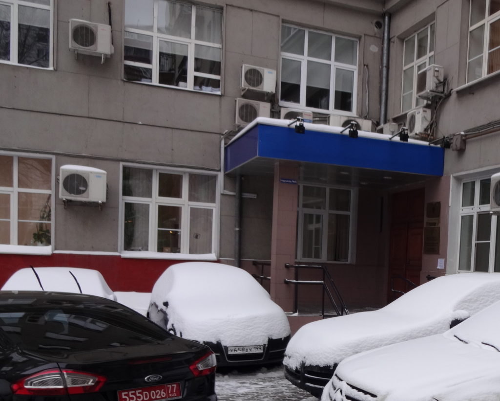 Минюст РФ в Москве