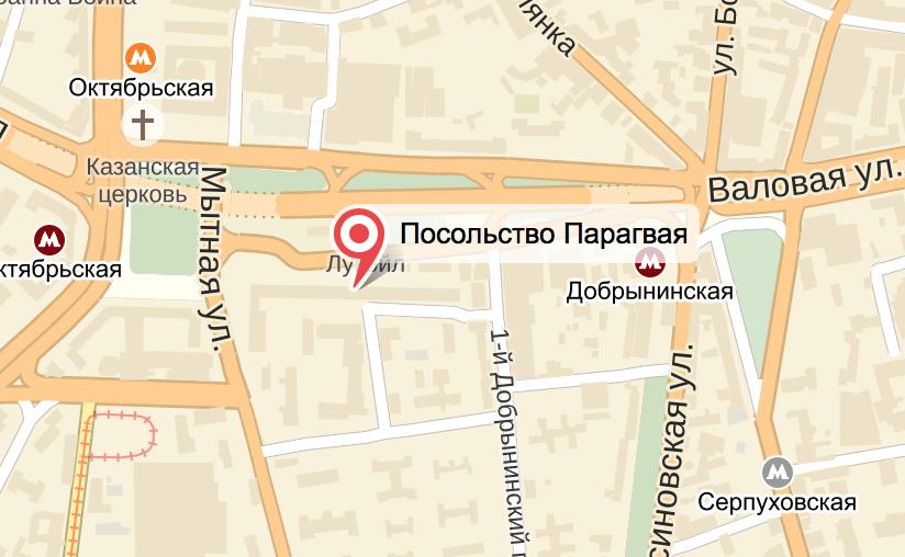 Посольство Парагвая в Москве
