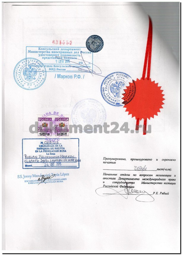 Легализация справки в МИДе РФ и посольстве Боливии