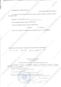 notarialnyi perevod spravka angola