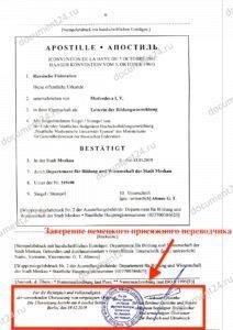 prisyazhnyi perevod apostilya diplom germaniya