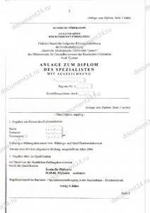 prisyazhnyi perevod prilozheniya diplom germaniya