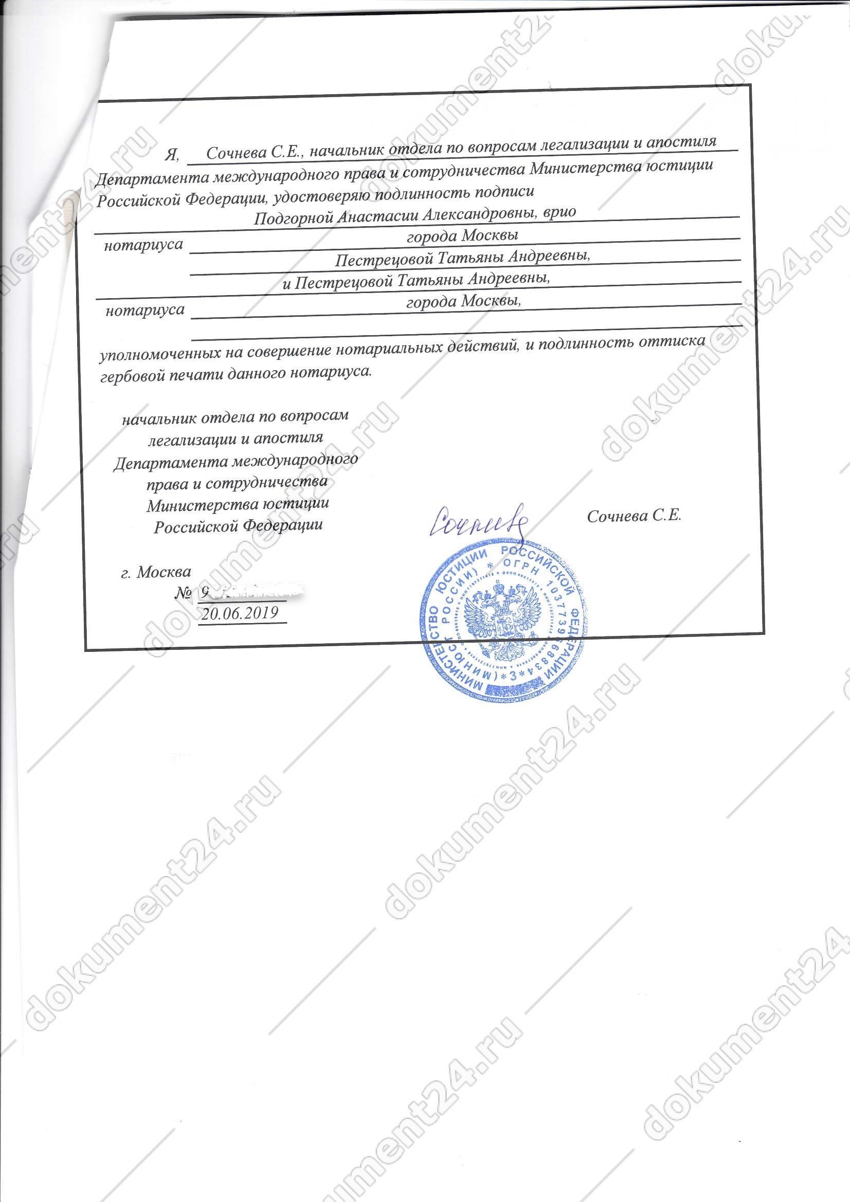 soglasie-konsulskaya-legalizatsiya-kitai