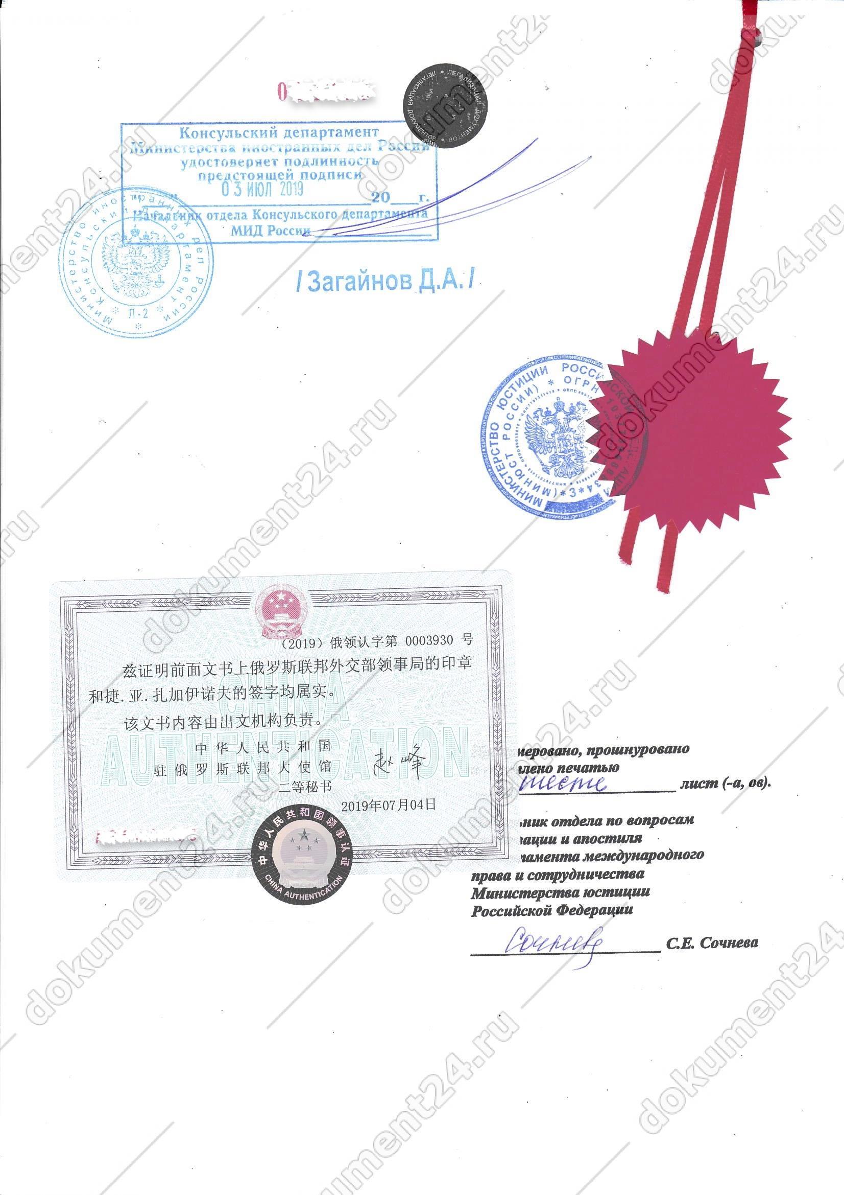 soglasie-opekunstvo-kitai-legalizatsiya