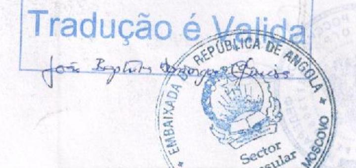 Легализация диплома Ангола