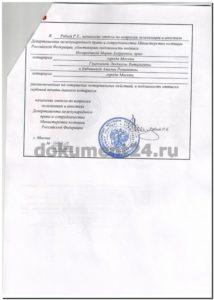 Легализация Министерство юстиции