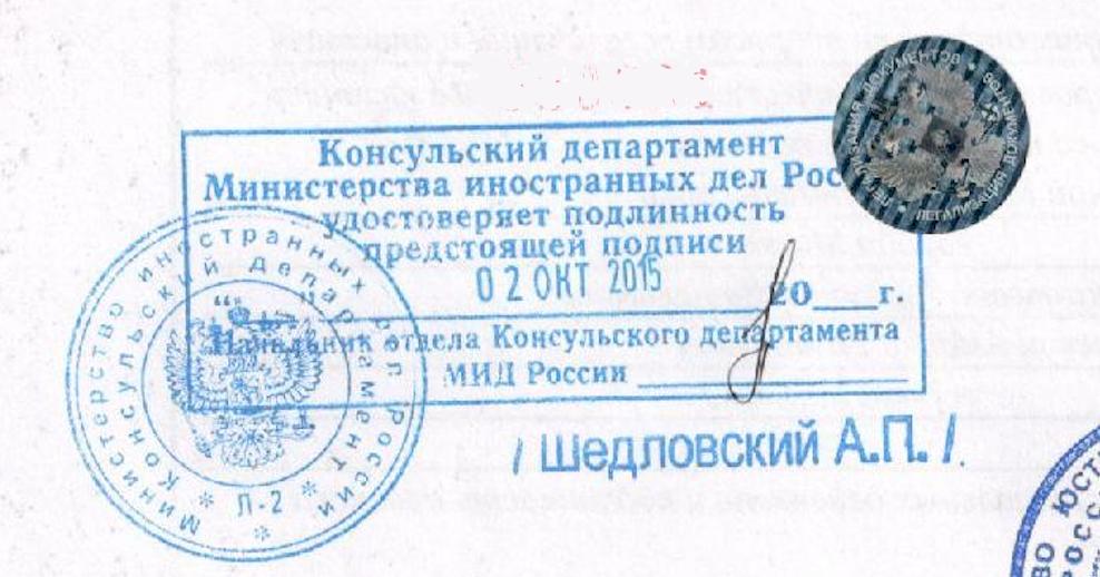 Легализация диплома в МИД России для Анголы