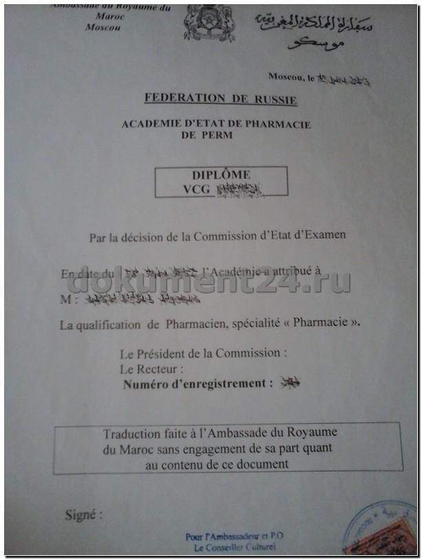 Марокко подтверждение диплома