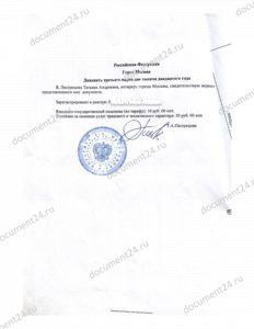 diplom angola notarialnaya kopiya