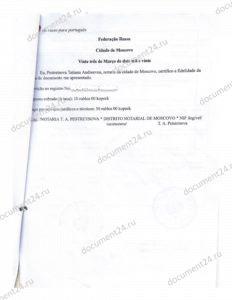 diplom angola notarialnyi perevod