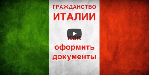 Получение гражданства Италии. Апостиль