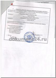 legalizatsiya diploma angola