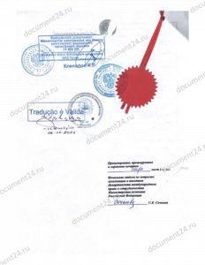 legalizatsiya diploma posolstvo angoly