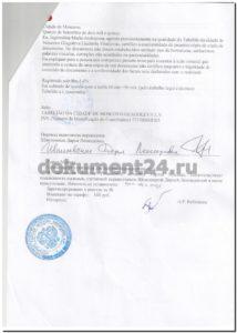 notarialnoe zaverenie attestata angola