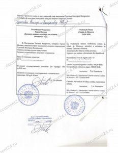 notarialnyi perevod prilozhenie diplom angola