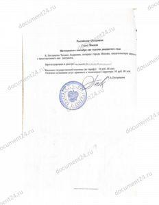 prilozhenie diplom notarialnaya kopiya angola