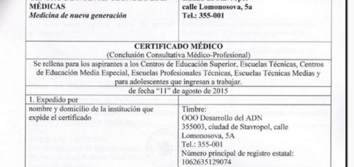 Медицинская справка для национальной визы в Испанию