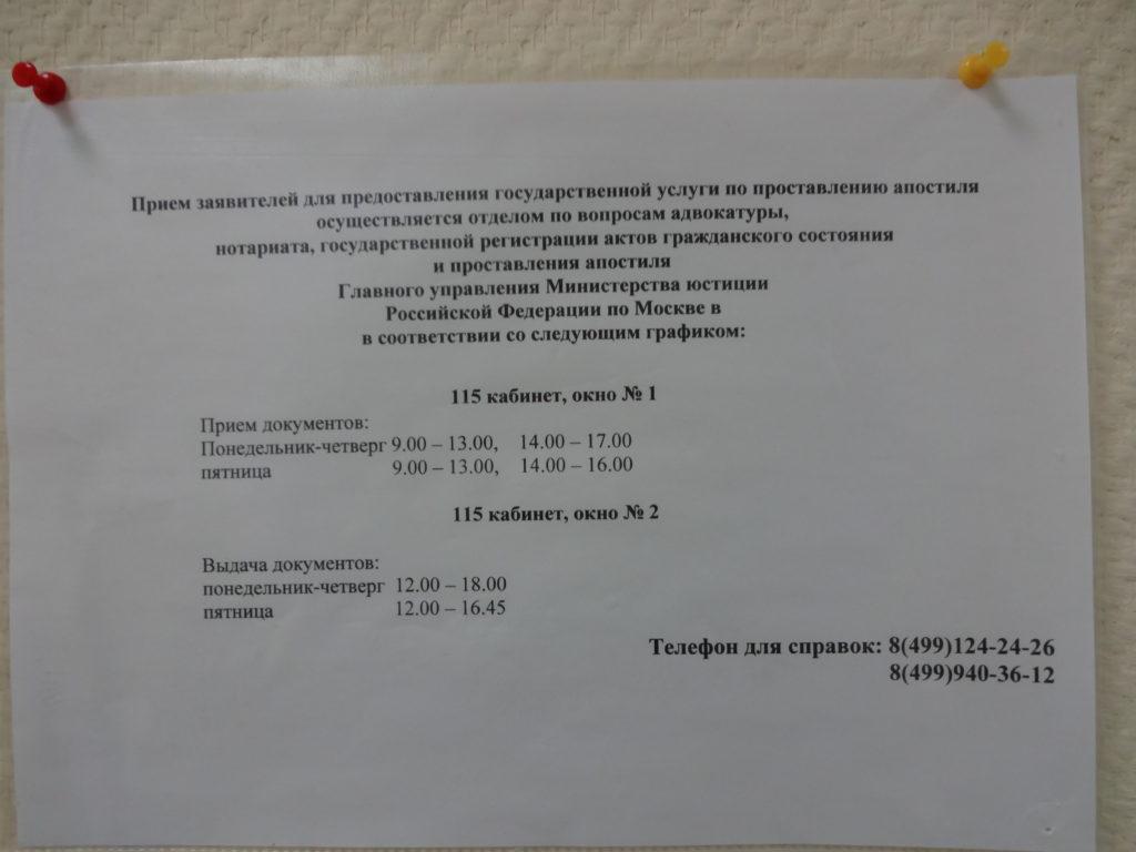 График работы Минюст РФ