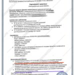 Health Certificate с отметкой о ГМО