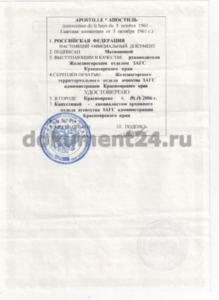 Апостиль на свидетельство о рождении в Москве