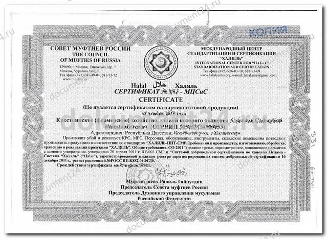 eksport oae khalyal sertifikat