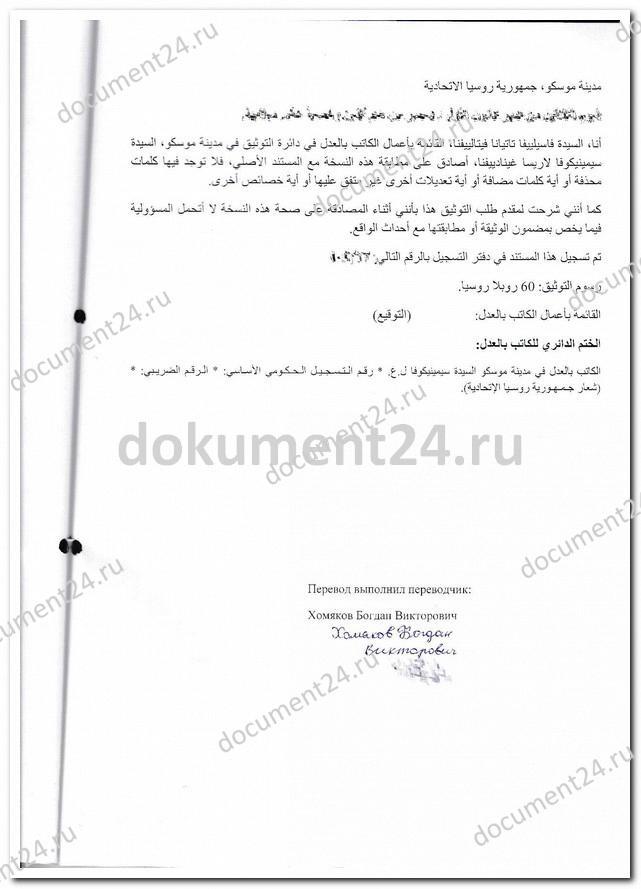 khalyal sertifikat perevod arabskii
