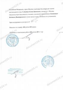 khalyal sertifikat zaverenie notarius