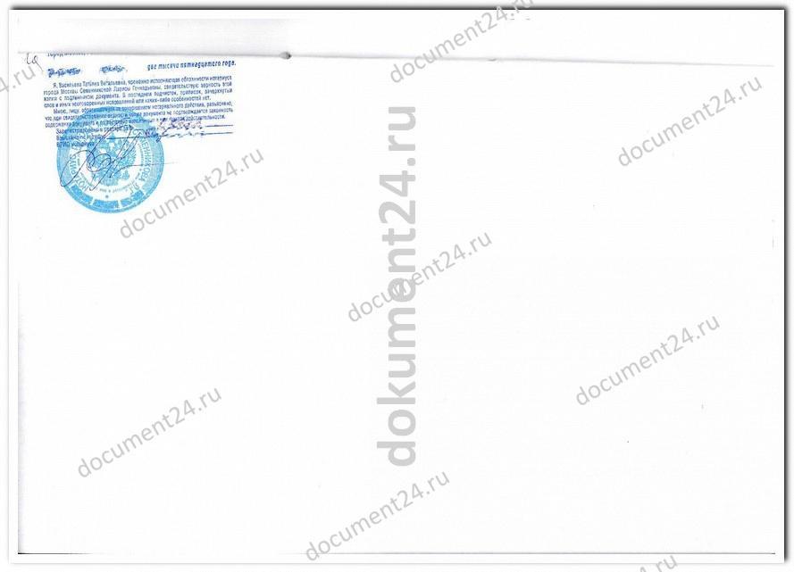 notarialnaya kopiya khalyal sertifikat
