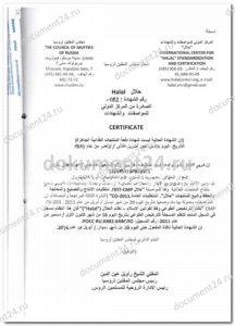 perevod khalyal sertifikat oae