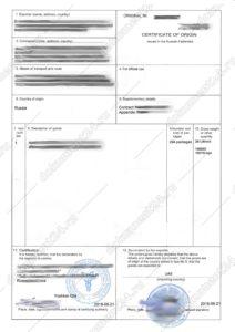 sertifikat-proiskhozhdeniya-dlya-oae