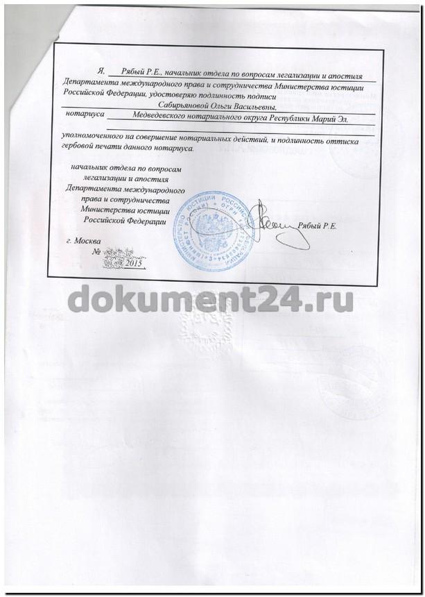 Легализация свидетельства о рождении в Минюст РФ