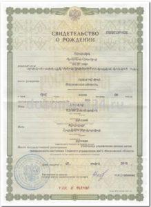 свидетельство о рождении для Италии