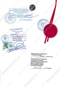 konsulskaya legalizatsiya diplom posolstvo kuveita