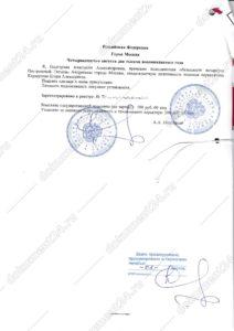 notarialnyi perevod diplom kuveit