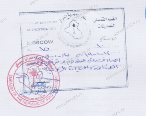 zavereniye-posolstvo-iraka