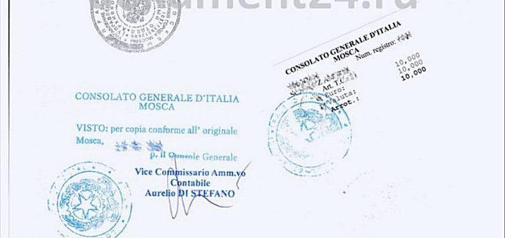 Свидетельство о браке для Италии