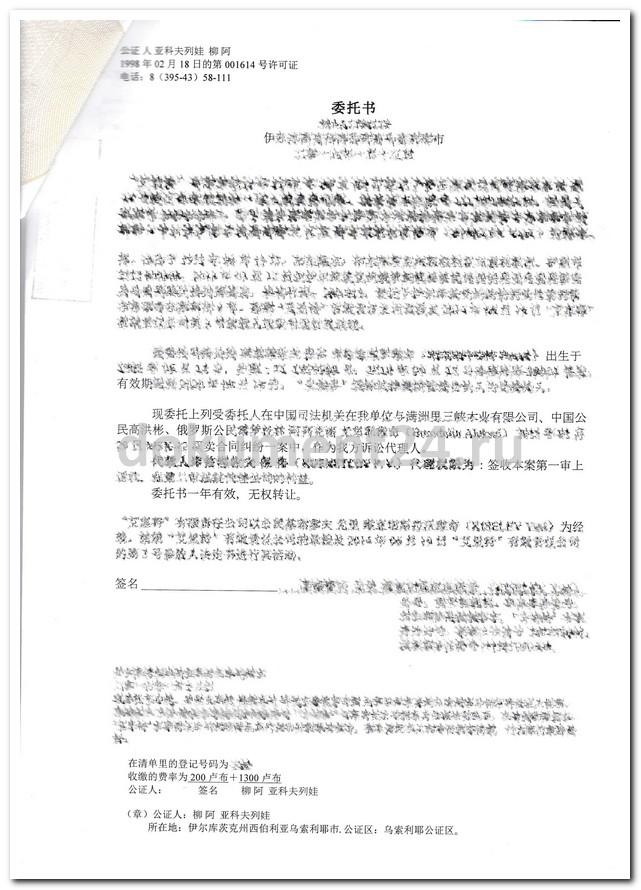 Перевод на китайский язык с нотариальным заверением