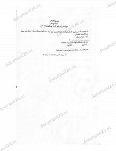 perevod arabskii katar svidetelstvo