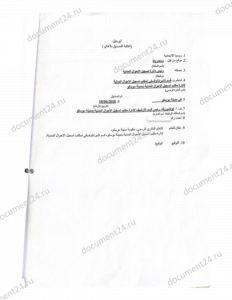 perevod svidetelstva brak arabskii katar