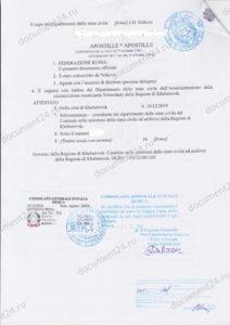 akkreditovannyi-perevod-konsulstvo-italii