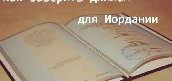 диплом с приложением для Иордании
