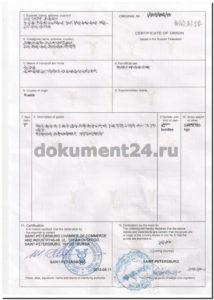 Экспорт пиломатериалов в Египет, сертификат происхождения