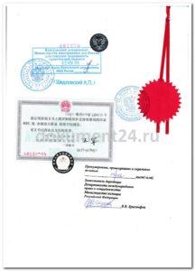 учеба за границей, консульская легализация диплома