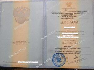 Diplom prepodavatel kitay