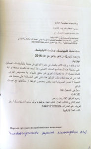 пример переведенного диплома на арабский