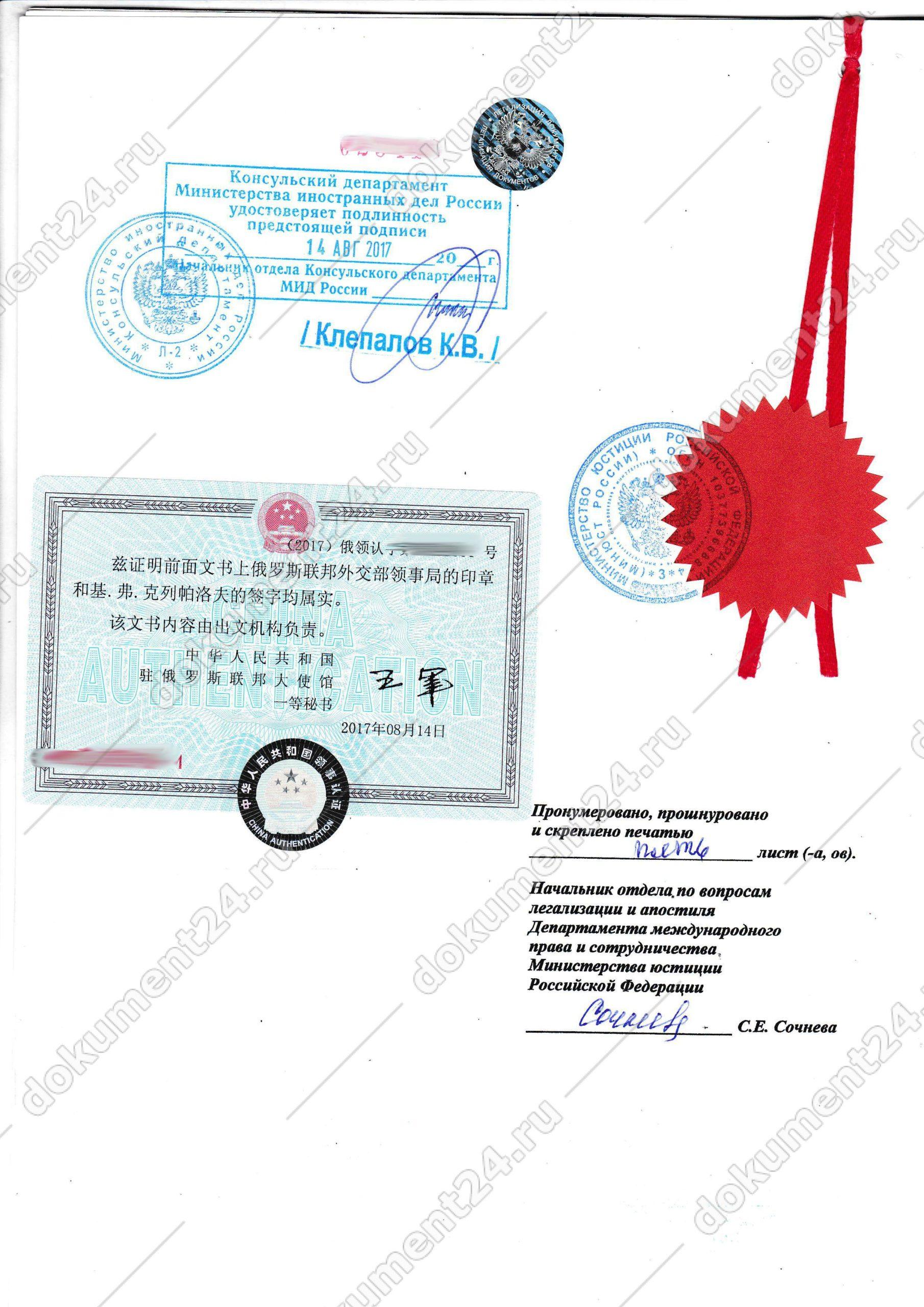 konsulskaya legalizatsiya posolstvo kitaya